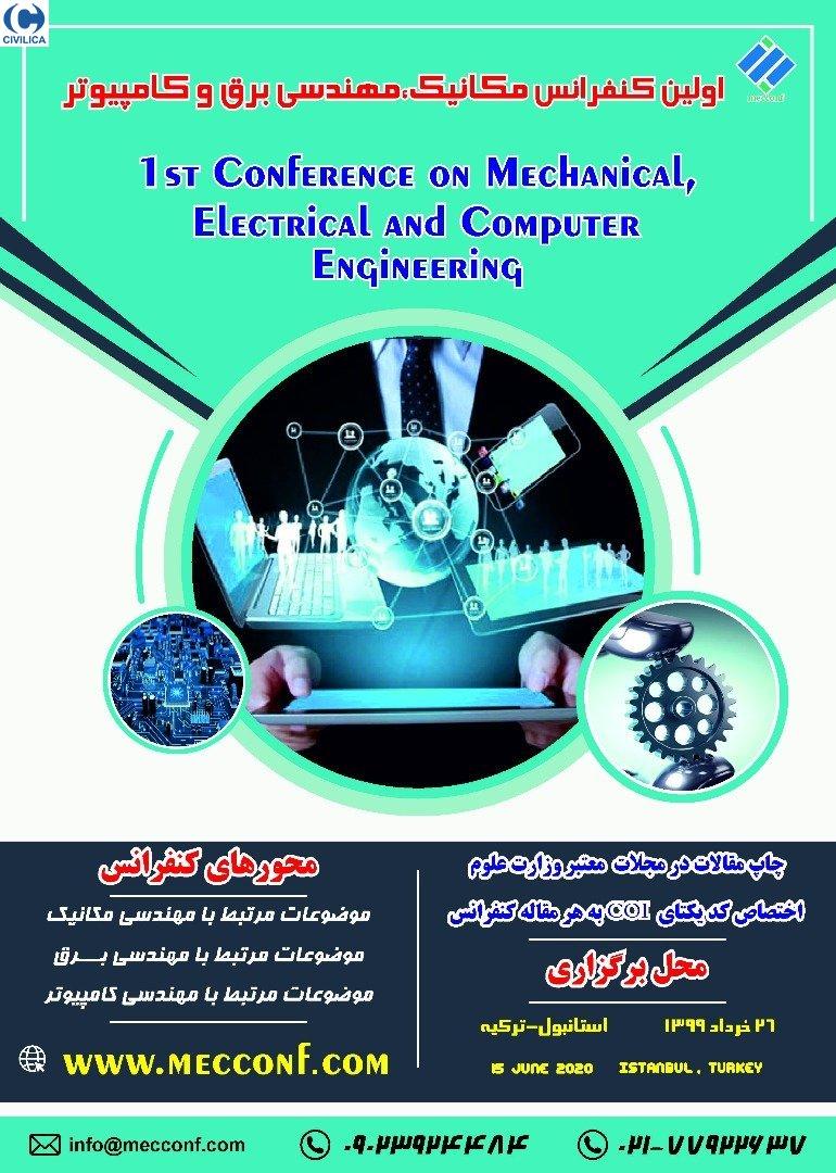 کنفرانس مکانیک، مهندسی برق و کامپیوتر