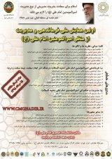 اولين همايش ملي فرماندهي و مديريت از منظر امير المومنين امام علي (ع)