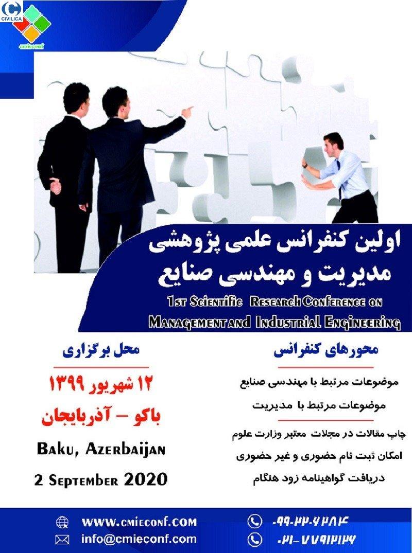 اولین کنفرانس علمی پژوهشی مدیریت و مهندسی صنایع