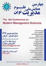 چهارمین همایش ملی علوم مدیریت نوین