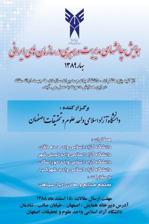 همایش چالشهای مدیریت و رهبری در سازمانهای ایرانی