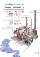 دومین همایش ملی تحقیقات نوین در مهندسی شیمی