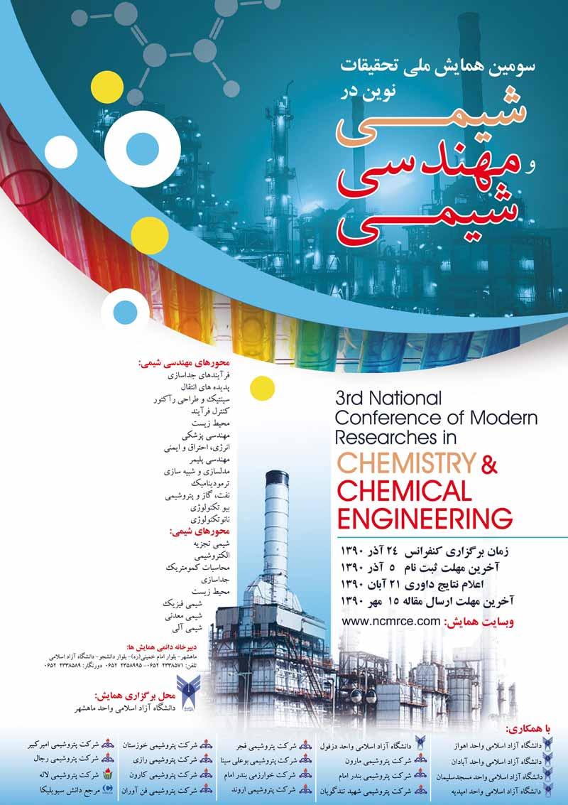 سومین همایش ملی تحقیقات نوین در شیمی و مهندسی شیمی