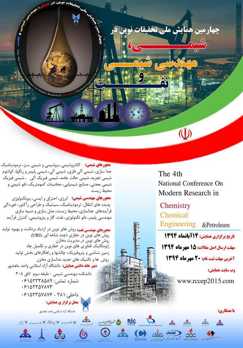 چهارمین کنفرانس ملی تحقیقات نوین در شیمی و مهندسی شیمی