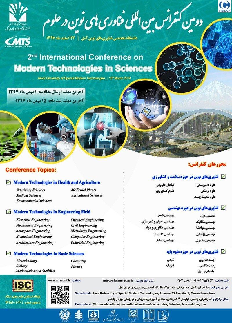 دومین کنفرانس بین المللی فناوری های نوین در علوم