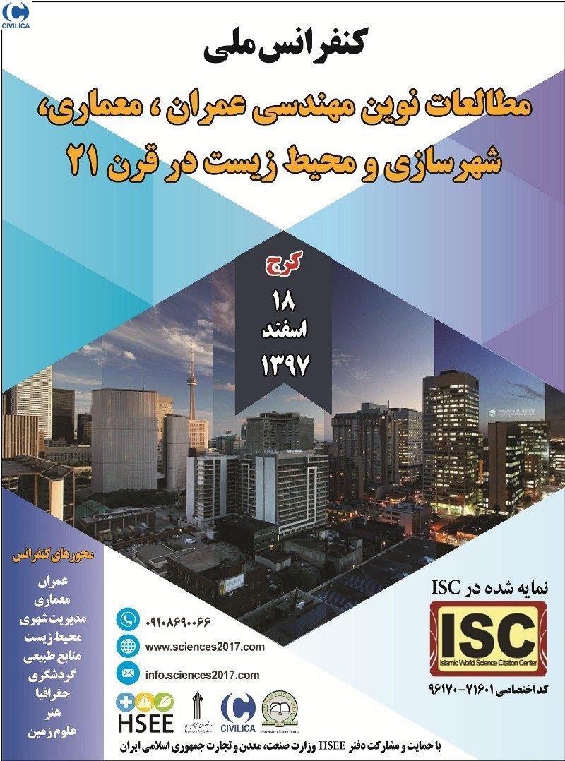 کنفرانس ملی مطالعات نوین مهندسی عمران، معماری، شهرسازی و محیط زیست در قرن ۲۱