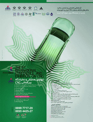 چهارمین همایش و نمایشگاه بین المللی CNG