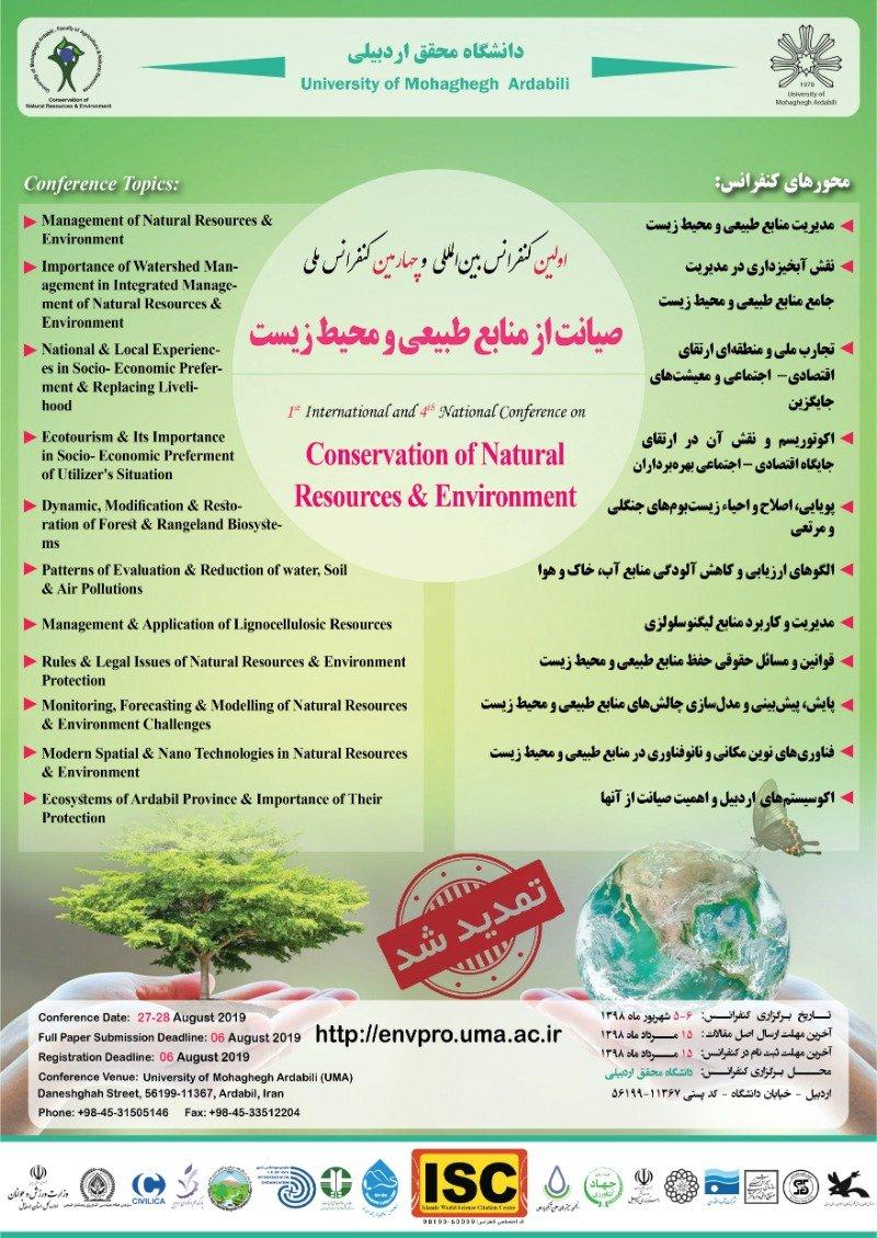 اولین کنفرانس بینالمللی و چهارمین کنفرانس ملی صیانت از منابع طبیعی و محیط زیست
