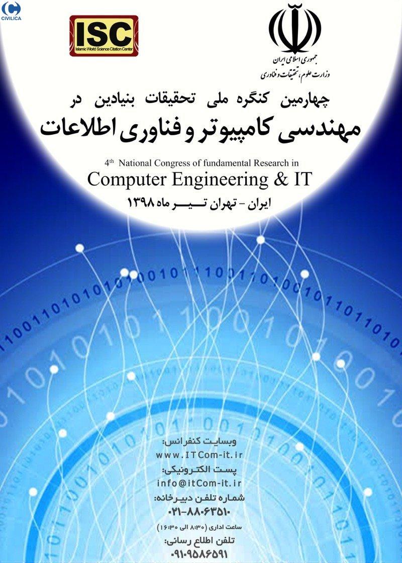 کنگره ملی تحقیقات بنیادین در مهندسی کامپیوتر و فن اوری اطلاعات