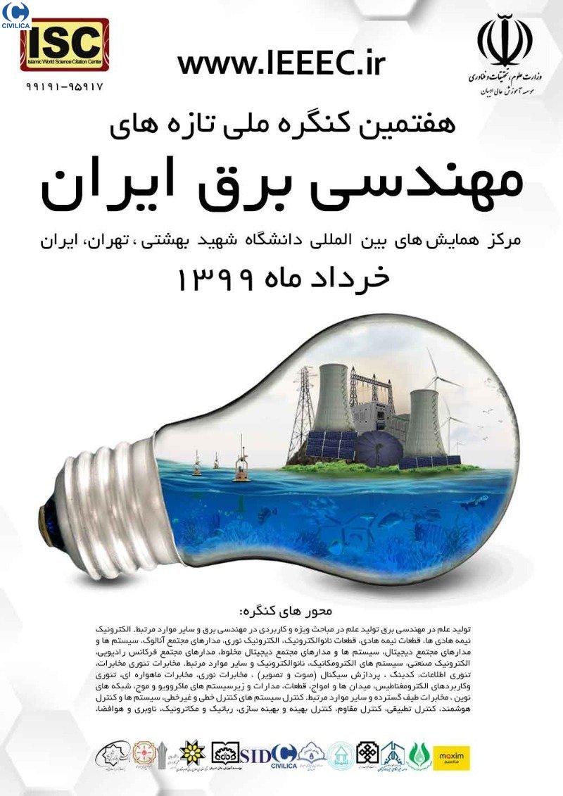 هفتمین کنگره ملی تازه یافته های مهندسی برق ایران