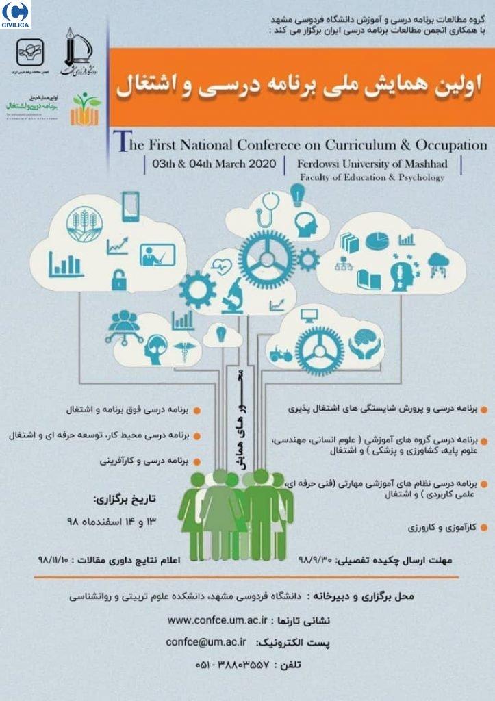 اولین همایش ملی برنامه درسی و اشتغال