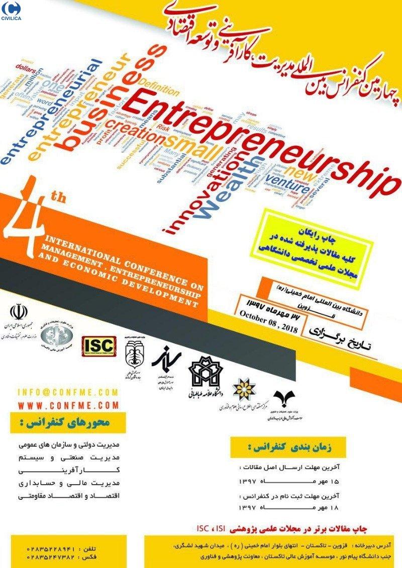 چهارمین کنفرانس بین المللی مدیریت،کارآفرینی و توسعه اقتصادی