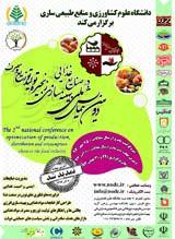 دومین همایش ملی بهینه سازی زنجیره تولید، توزیع و مصرف در صنایع غذایی