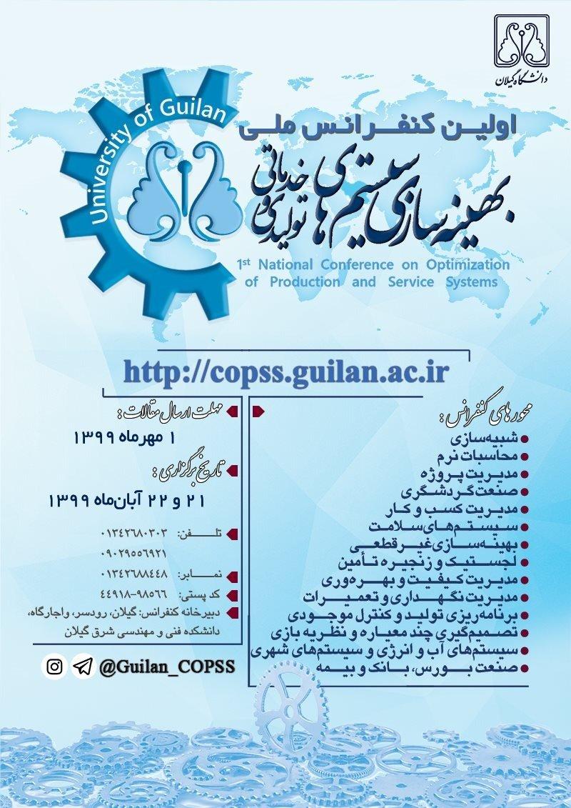 اولین کنفرانس ملی بهینهسازی سیستمهای تولیدی و خدماتی