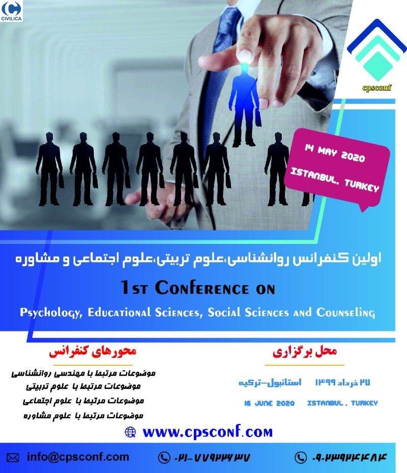 کنفرانس روانشناسی، علوم تربیتی، علوم اجتماعی و مشاوره
