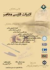 همايش ادبيات فارسي معاصر