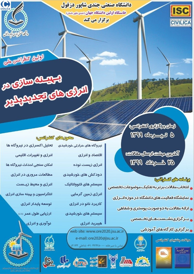 اولین کنفرانس ملی بهینه سازی در انرژی های تجدیدپذیر
