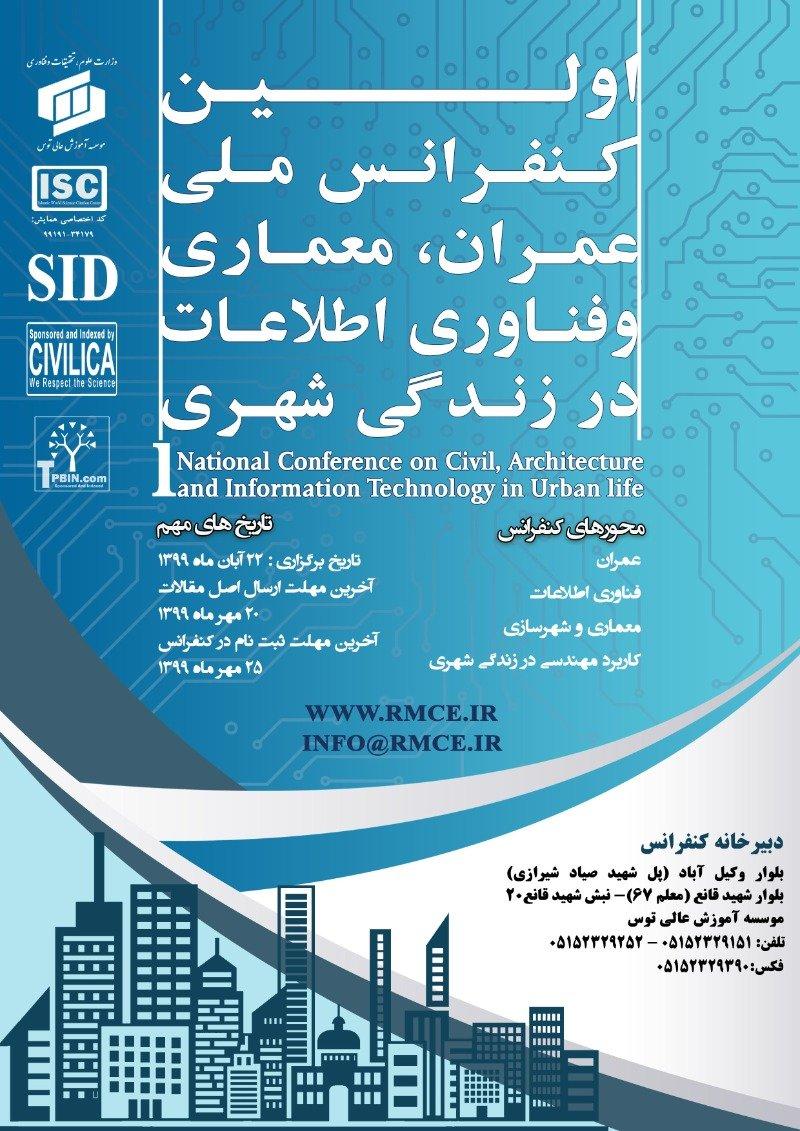 کنفرانس ملی عمران، معماری و فناوری اطلاعات در زندگی شهری