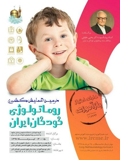 دومین همایش کشوری روماتولوژی کودکان ایران