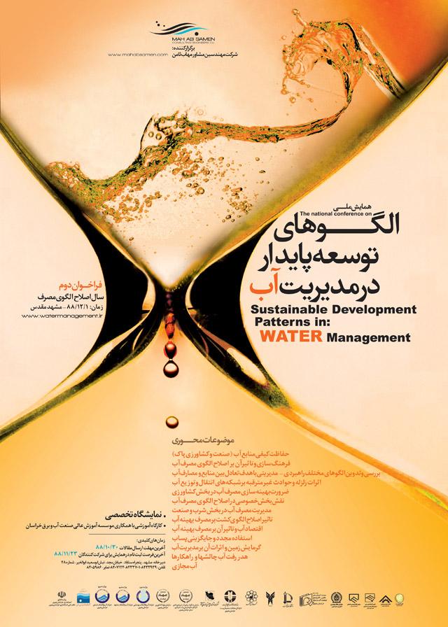 همایش ملی الگوهای توسعه پایداردر مدیریت آب
