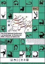 اولين كنفرانس ملي نمادشناسي در هنر ايران با محوريت هنرهاي بومي