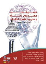 همایش ملی مهندسی رایانه و مدیریت فناوری اطلاعات