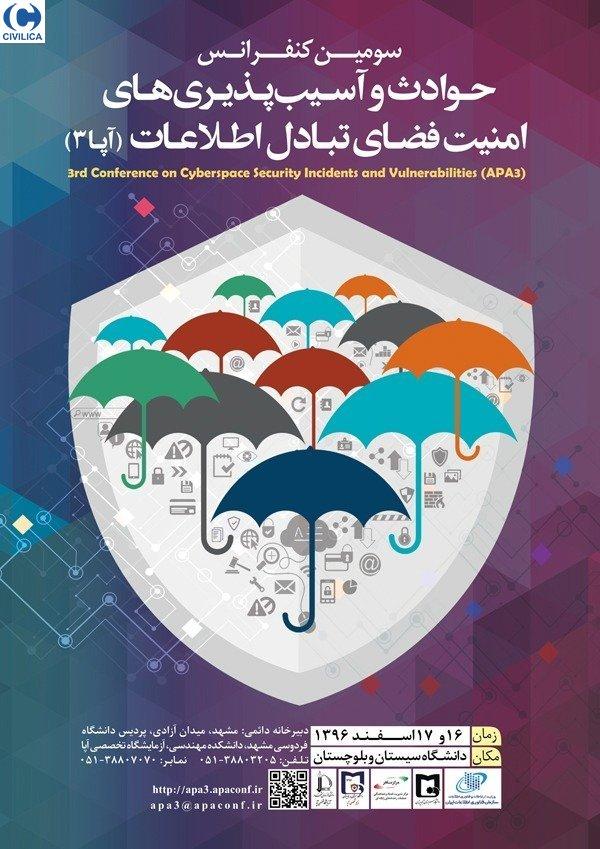 سومین کنفرانس حوادث و آسیبپذیریهای امنیت فضای تبادل اطلاعات