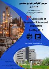 سومین کنفرانس علوم و مهندسی جداسازی