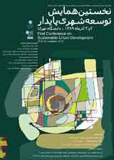 نخستین همایش توسعه شهری پایدار