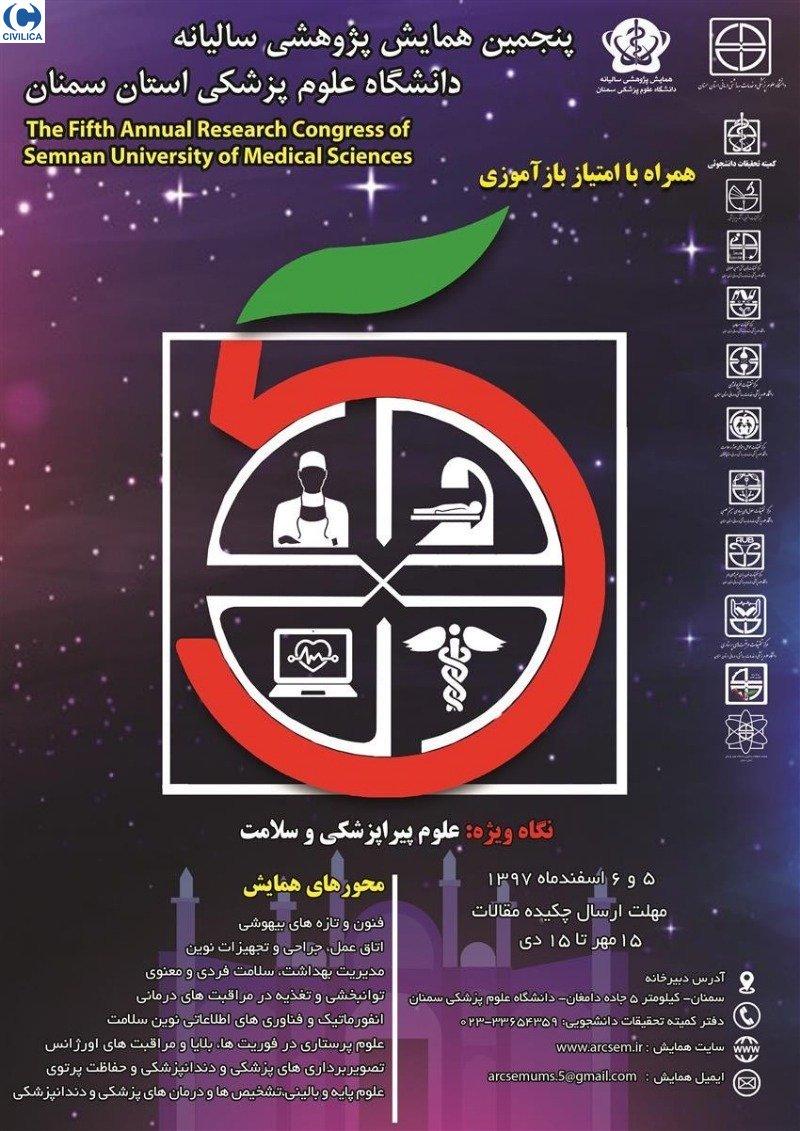 پنجمین همایش پژوهشی سالیانه دانشگاه علوم پزشکی استان سمنان