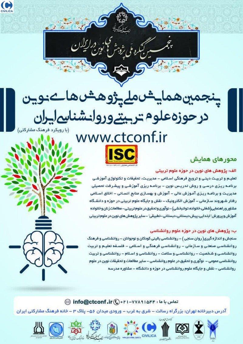 پنجمین همایش ملی پژوهش های نوین در حوزه علوم تربیتی و روانشناسی ایران(با رویکرد فرهنگ مشارکتی)