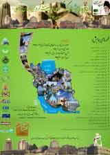 دومین همایش ملی گردشگری و طبیعت گردی ایران زمین