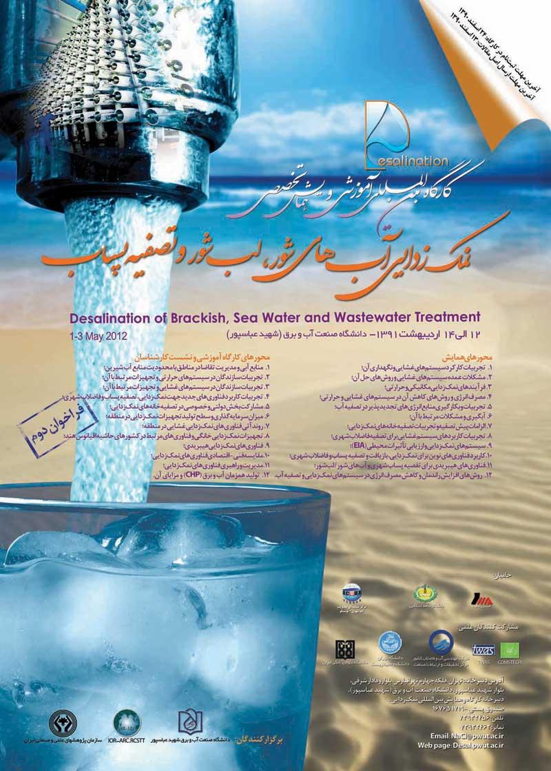 كارگاه بین المللی و همایش تخصصی نمک زدایی آبهای شور، لب شور و تصفیه پساب