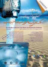 کارگاه بین المللی و همایش تخصصی نمک زدایی آبهای شور، لب شور و تصفیه پساب