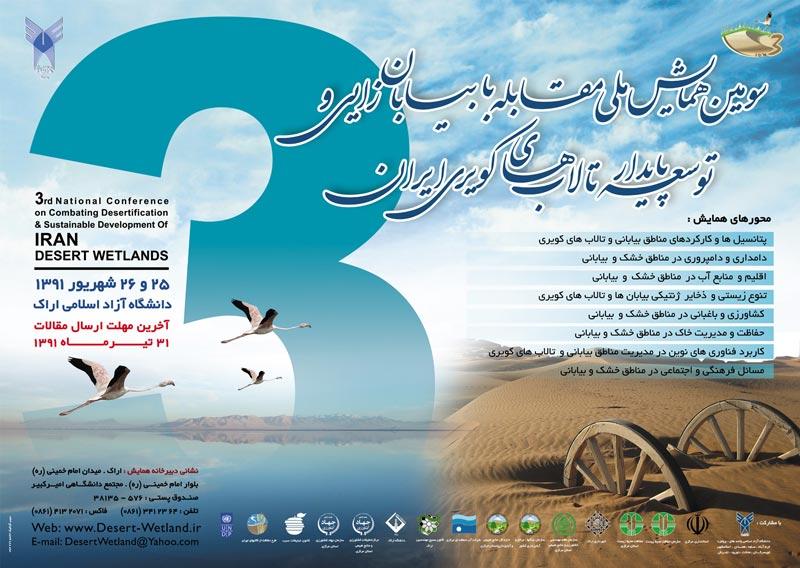 سومین همایش ملی مقابله با بیابان زایی و توسعه پایدار تالابهای کویری ایران