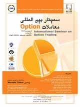 سمینار بین المللی معاملات اختیاری (Option)
