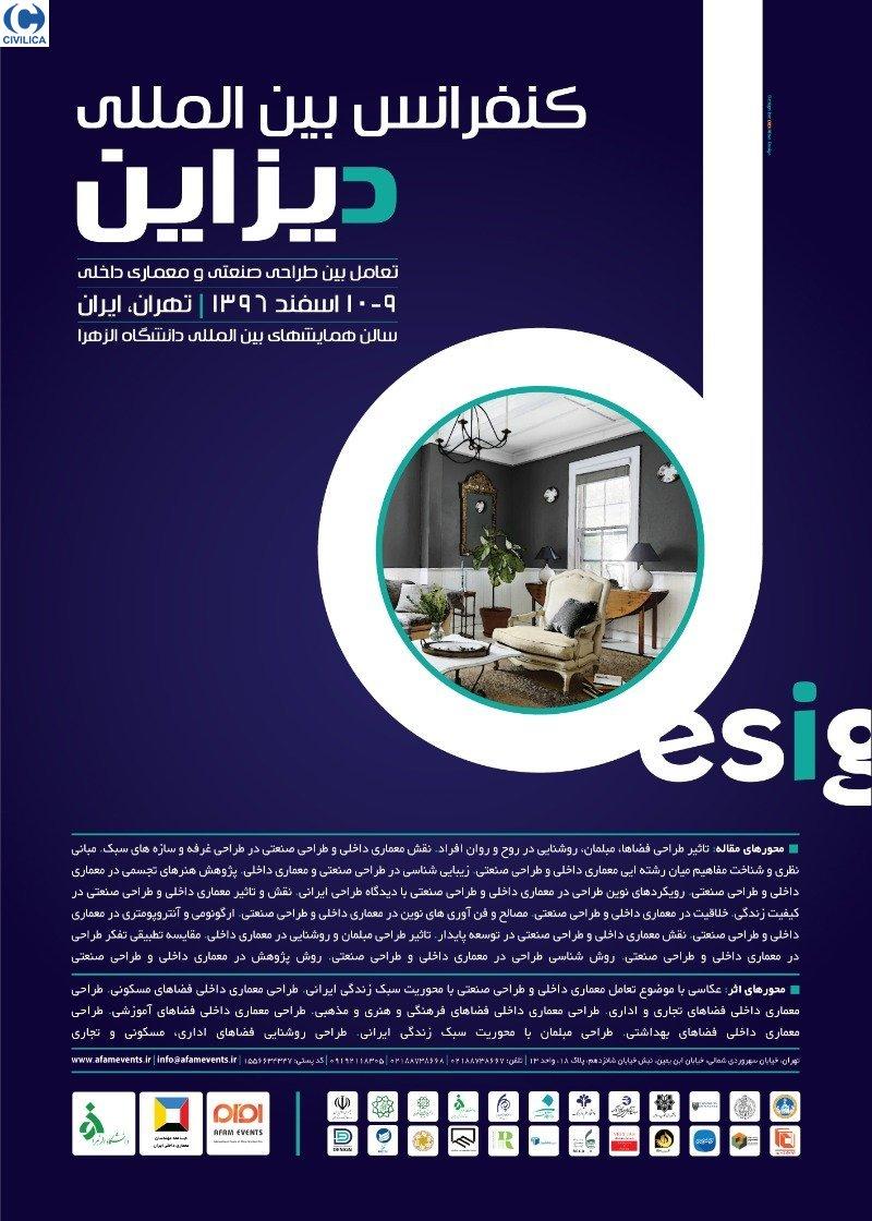 کنفرانس بین المللی دیزاین، تعامل بین طراحی صنعتی و معماری داخلی