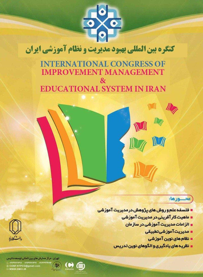 کنگره بین المللی بهبود مدیریت و نظام آموزشی ایران