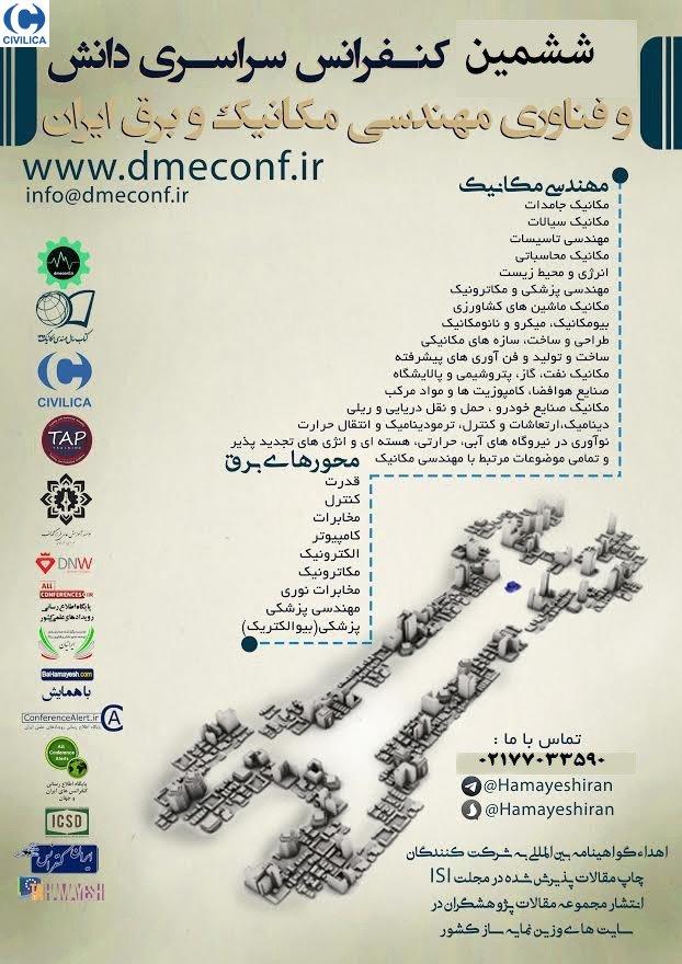 ششمین کنفرانس سراسری دانش و فناوری مهندسی مکانیک و برق ایران