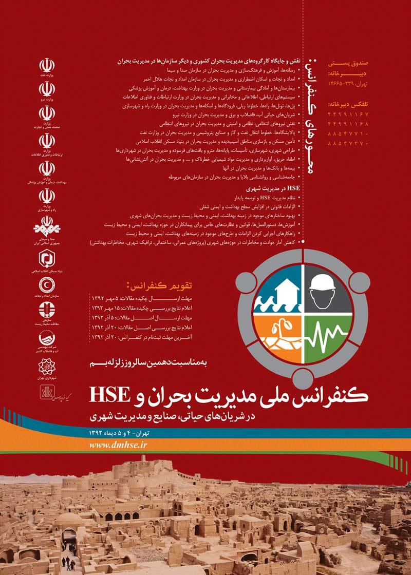 کنفرانس ملی مدیریت بحران و HSE در شریان های حیاتی، صنایع و مدیریت شهری
