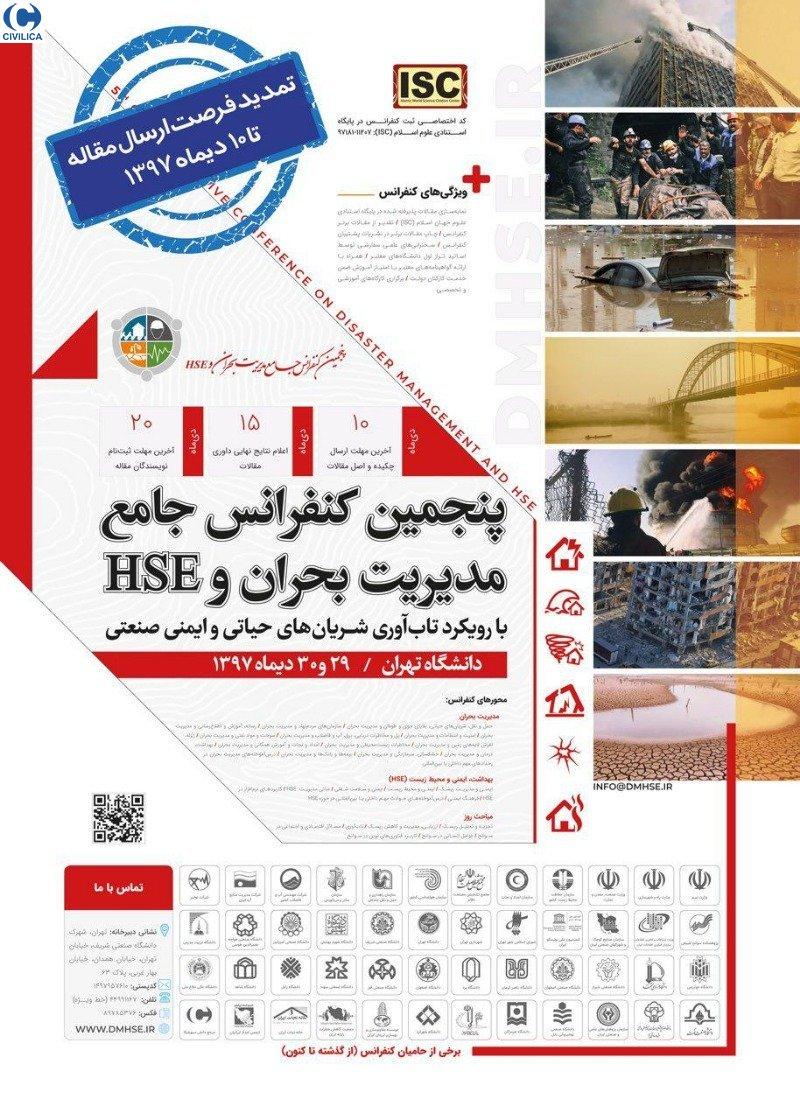 پنجمین کنفرانس جامع مدیریت بحران و HSE با رویکرد تاب آوری شریان های حیاتی و ایمنی صنعتی