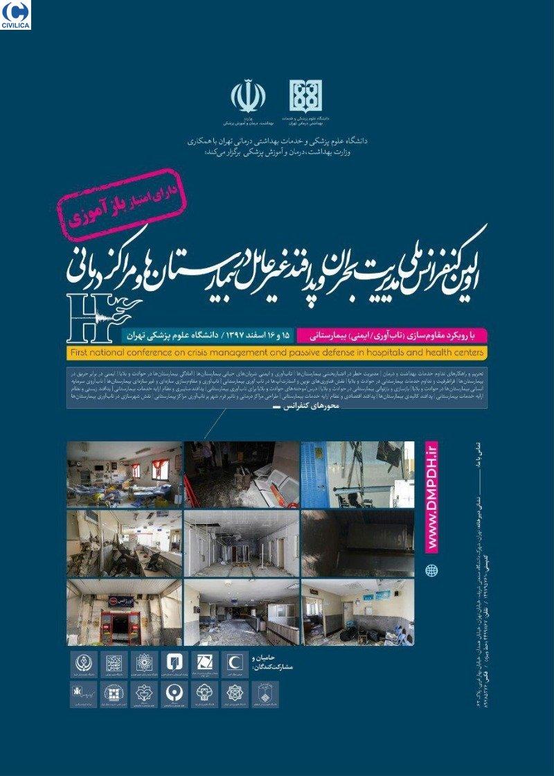 اولین کنفرانس ملی مدیریت بحران و پدافند غیرعامل در بیمارستانها و مراکز درمانی با رویکرد مقاومسازی(تابآوری/ایمنی) بیمارستانی