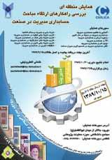 همایش منطقه ای بررسی راهکارهای ارتقاء مباحث حسابداری مدیریت در صنعت