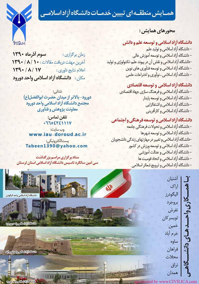 همایش منطقه ای تبیین خدمات دانشگاه آزاد اسلامی