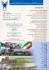 همایش منطقه ای تبیین جایگاه دانشگاه آزاد اسلامی
