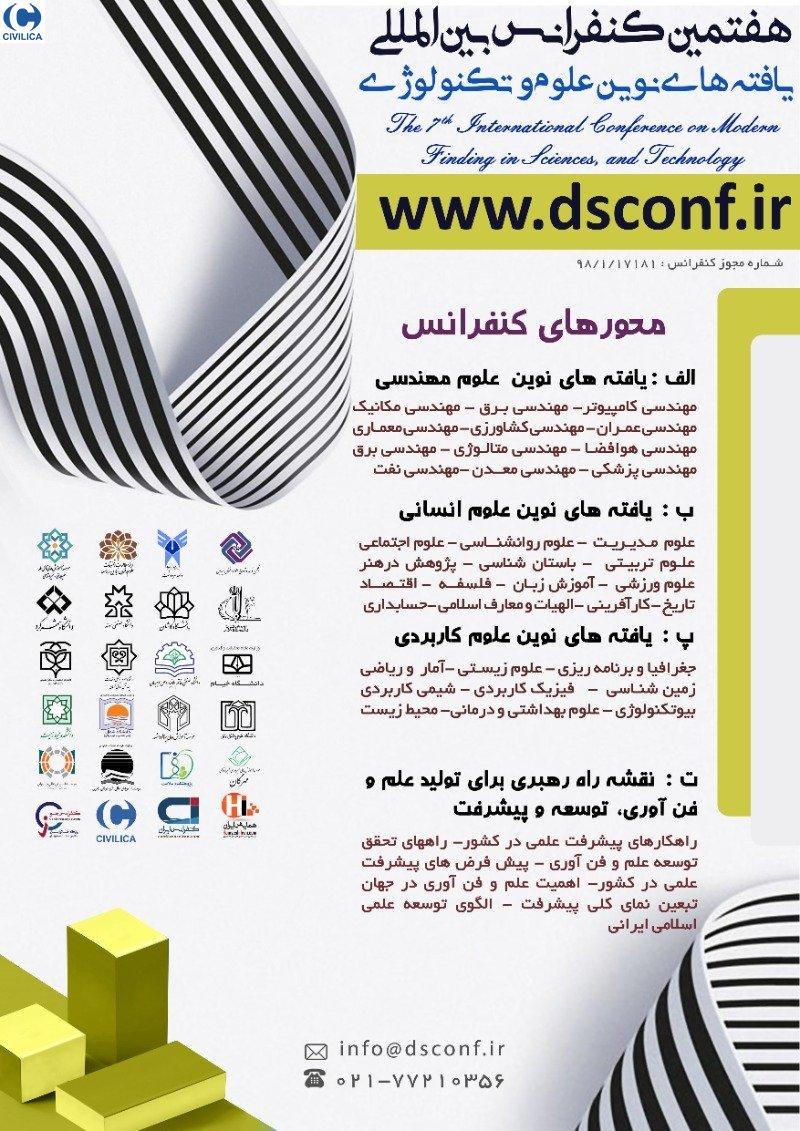 هفتمین کنفرانس بین المللی یافته های نوین علوم و تکنولوژی با محوریت علم در خدمت توسعه