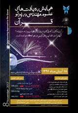 ره یافتهای علوم مهندسی در پرتو قرآن