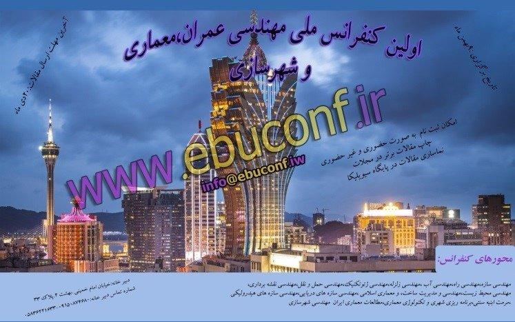 اولین کنفرانس ملی مهندسی عمران،معماری و شهرسازی
