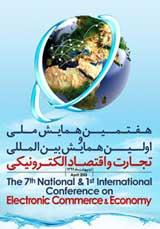 هفتمین همایش ملی و اولین همایش بین المللی تجارت و اقتصاد الکترونیکی