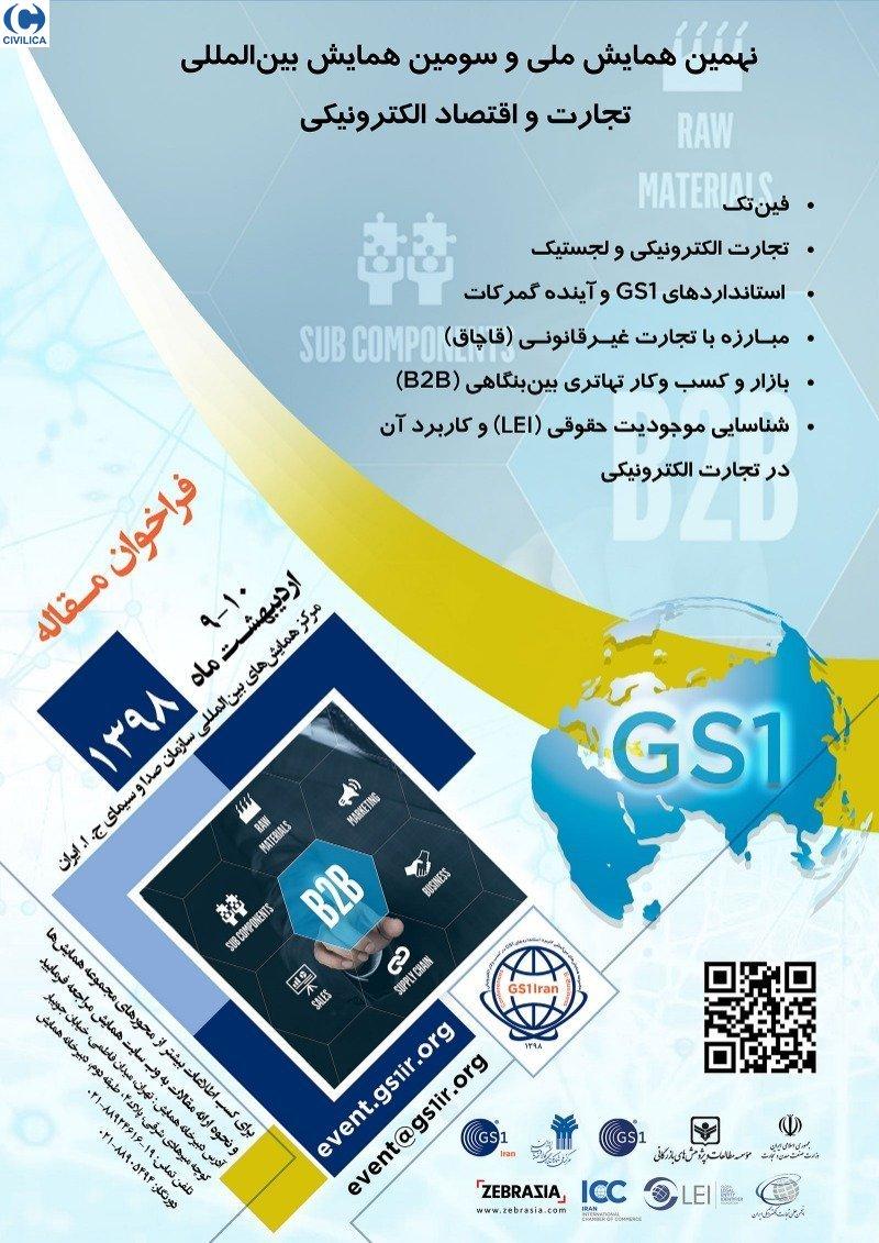 نهمین همایش ملی و سومین همایش بین المللی تجارت و اقتصاد الکترونیکی